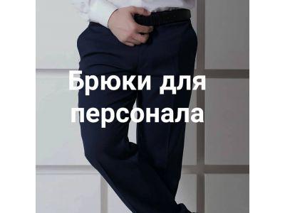 Мужские брюки для персонала.