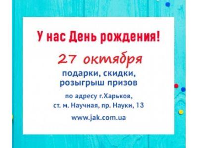 Скидки в день рождения  магагазина  JAK!